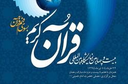 رونمایی از نرم افزار «اطلس شیعه» در نمایشگاه قرآن