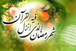«ماه رمضان» بهترین فرصت برای نزدیک شدن به درگاه الهی است