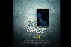 صوت / محسن یگانه «هرچی تو بخوای» را برای «ماه عسل» خواند