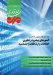 دومین شماره از مجله «فناوری مهر» منتشر شد