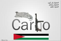 """عملية تل أبيب عودة """"الكارلو"""" من جديد"""
