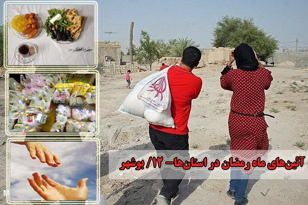بوشهر.jpg