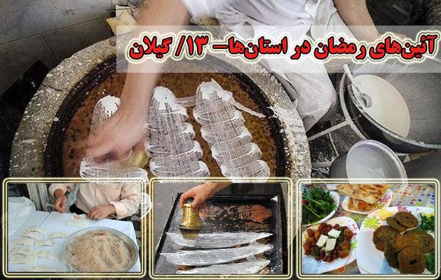 «رشته خشکار» شیرینی ۳۰۰ ساله زینتبخش سفرههای افطار در گیلان