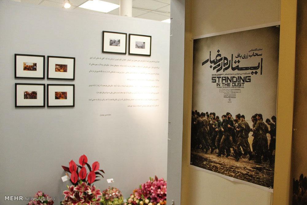 نمایشگاه عکس فیلم ایستاده در غبار