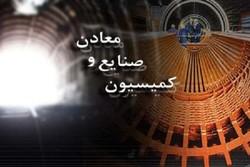 بررسی لایحه بودجه در کمیته های تخصصی کمیسیون صنایع مجلس