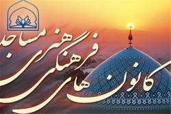 دبیرخانه کانون های فرهنگی مساجد جنوب فارس افتتاح شد