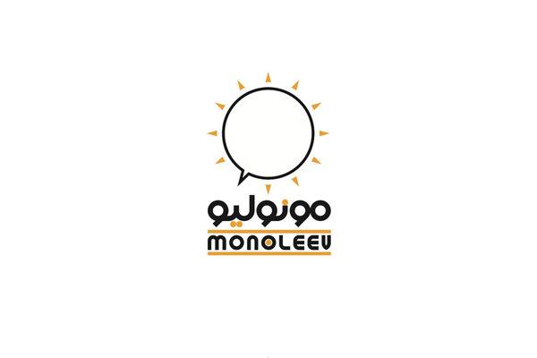 ششمین دور فستیوال «مونولیو» آغاز به کار میکند