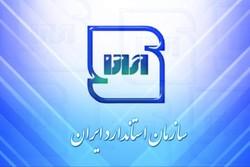 برنامههای سازمان ملی استاندارد برای حمایت از کالاهای ایرانی