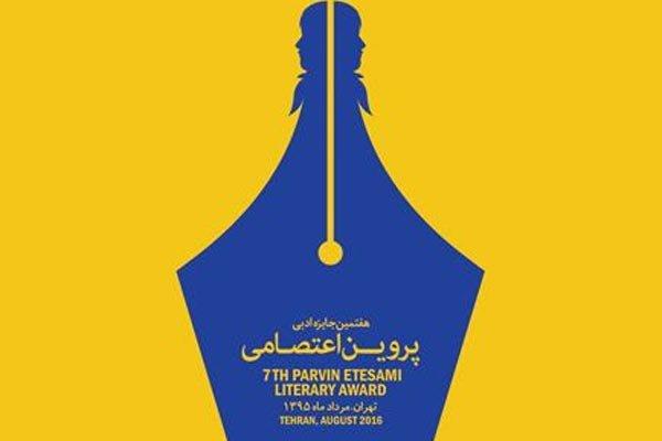 برگزیدگان جایزه ادبی پروین اعتصامی معرفی شدند
