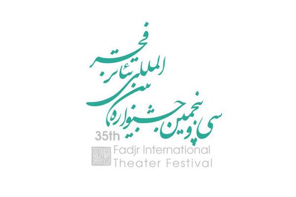 مدیر بخش عکس جشنواره تئاتر فجر معرفی شد