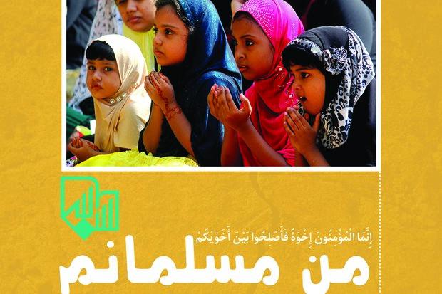 İran'da 'Ben Müslümanım' sergisi