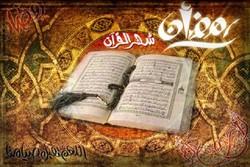 نورافشانی اهل زمین برای فرشتگان در پرتو تلاوت قرآن