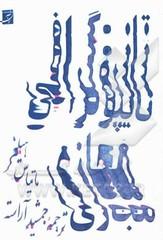 اولین کتاب تخصصی تایپوگرافی ترجمه و روانه بازار نشر شد