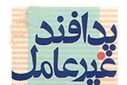 همایش تخصصی «پدافند سایبری» در شهرستان صومعه سرا برگزار می شود