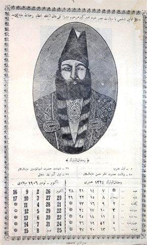 پاداشی که مسئول تدارک سحری و افطاری ناصرالدین شاه گرفت