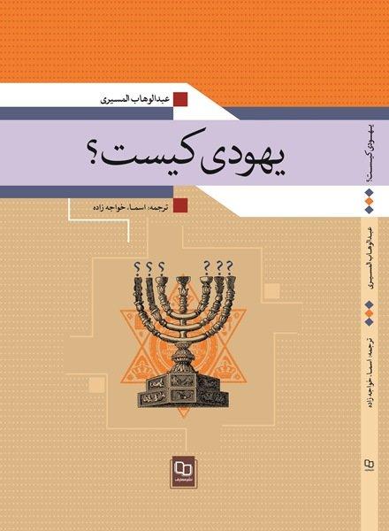 کتاب «یهودی کیست؟» به چاپ دوم رسید