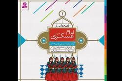 """سلسلة""""قصص من حياة الامام العسكري (ع)"""" للاطفال"""