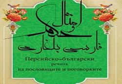 """اصدار كتاب """"الامثال والحكم بين اللغتين الفارسية والبلغارية"""""""