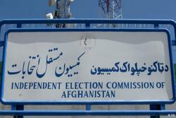 آغاز بررسی شکایات انتخابات ریاستجمهوری در افغانستان
