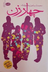 «چهار زن» منتشر شد