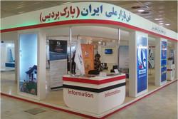 فن بازار ملی ایران