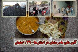 رسوم اصفهانیها در رمضان نیازمند کاوش؛ «جیرجیرونی» ثبت ملی میشود