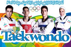 تکواندوکاران ایران در المپیک