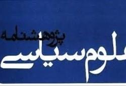 چهلمین شماره فصلنامه پژوهشنامه علوم سیاسی منتشر شد
