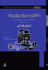 کتاب «علاءالدین و رویای پراید پرنده» منتشر شد