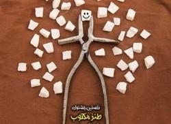 بیست و دومین محفل طنز «قندشکن» در یزد برگزار می شود