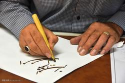 İsfahan'da hat sanatı etkinliği