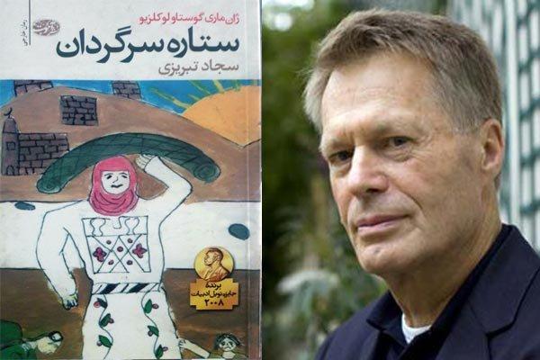 رمانی از برگزیده نوبل ۲۰۰۸ به فارسی ترجمه شد