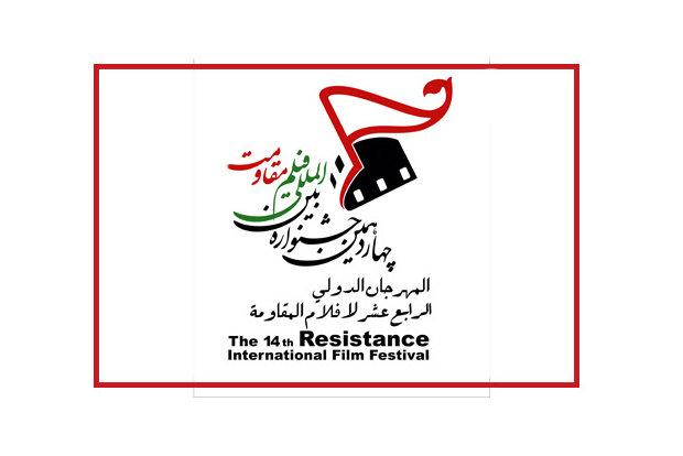 233 مشاركة في المهرجان الدولي الرابع عشر لافلام المقاومة