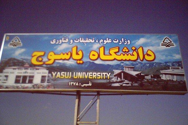 امضای هفت تفاهمنامه بین المللی توسط دانشگاه یاسوج