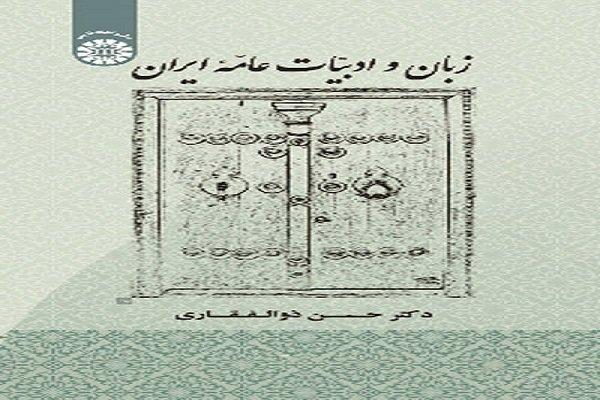 """اصدار كتاب """"اللغة والآداب العامية في ايران"""""""