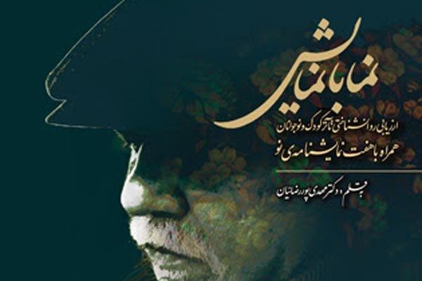 «نما در نمایش» به روایت مهدی پوررضائیان منتشر شد