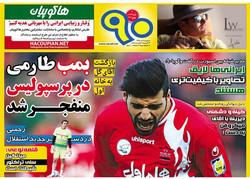 صفحه اول روزنامههای ورزشی ۳ تیر ۹۵