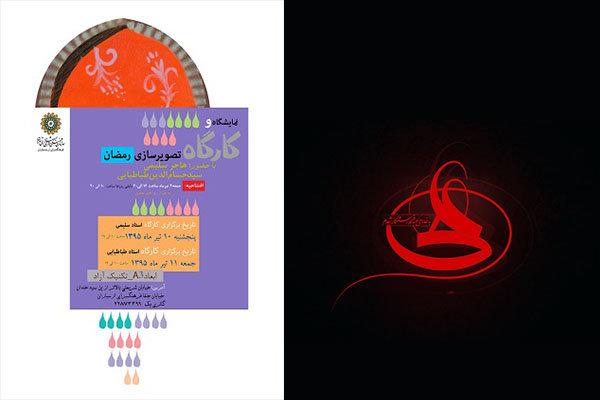 برپایی نمایشگاه «رمضان» با تصویرسازی از زندگی حضرت علی(ع)