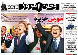 صفحه اول روزنامههای ۵ تیر ۹۵