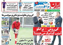 صفحه اول روزنامههای ورزشی ۵ تیر ۹۵