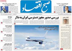 صفحه اول روزنامههای اقتصادی ۵ تیر ۹۵