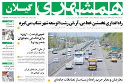 صفحه اول روزنامه های استان گیلان ۵ تیر ۱۳۹۵