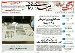 صفحه اول روزنامههای استان زنجان ۵ تیر ۹۵