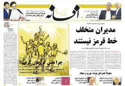 صفحه اول روزنامههای فارس ۵ تیر ۱۳۹۵