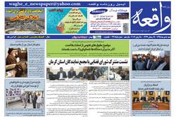 روزنامه های استان کرمان ۵ تیر ۱۳۹۵