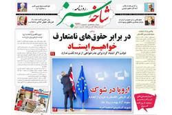 صفحه اول روزنامههای استان قم ۵ تیرماه ۹۵