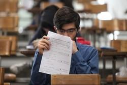 امتحانات دانشجویی