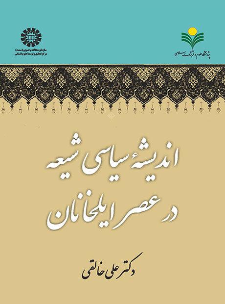 کتاب «اندیشه سیاسی شیعه» برای دانشجویان تاریخ منتشر شد