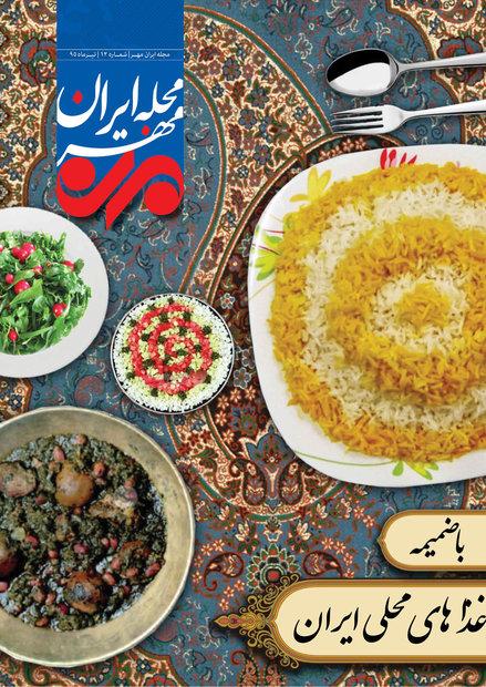 مجله ایران مهر 12 (جلد)