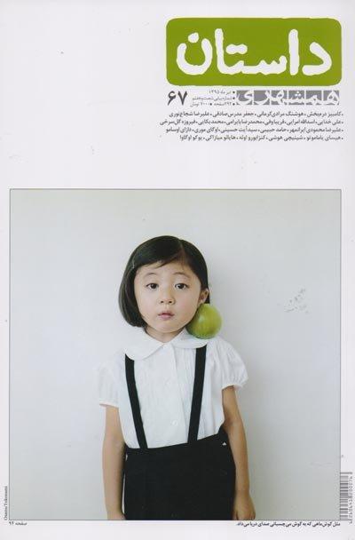 ژاپن میهمان ویژه شماره جدید «داستان همشهری»